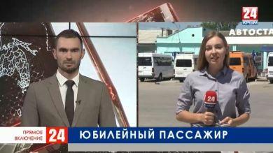 Двухмиллионный пассажир приехал в Крым по «единому билету»