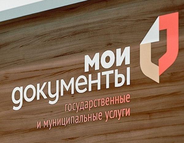 Крымчане могут получить дополнительные услуги ФНС России в многофункциональных центрах