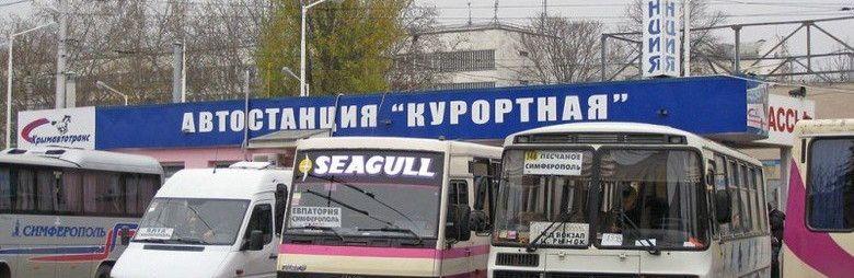 """На автобусном рейсе """"Симферополь-Севастополь"""" выявили нарушения"""