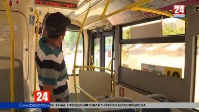 Оборудован ли общественный транспорт в Симферополе кондиционерами?