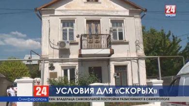 Обновлённые здания: подстанции скорой помощи в Симферополе и Алуште отремонтируют до конца года. Как идут работы?