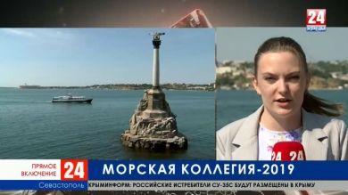 В Севастополе завершилось заседание Морской коллегии при правительстве России