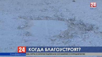 Когда благоустроят? Жители одного из районов Симферополя никак не дождутся ремонта двора