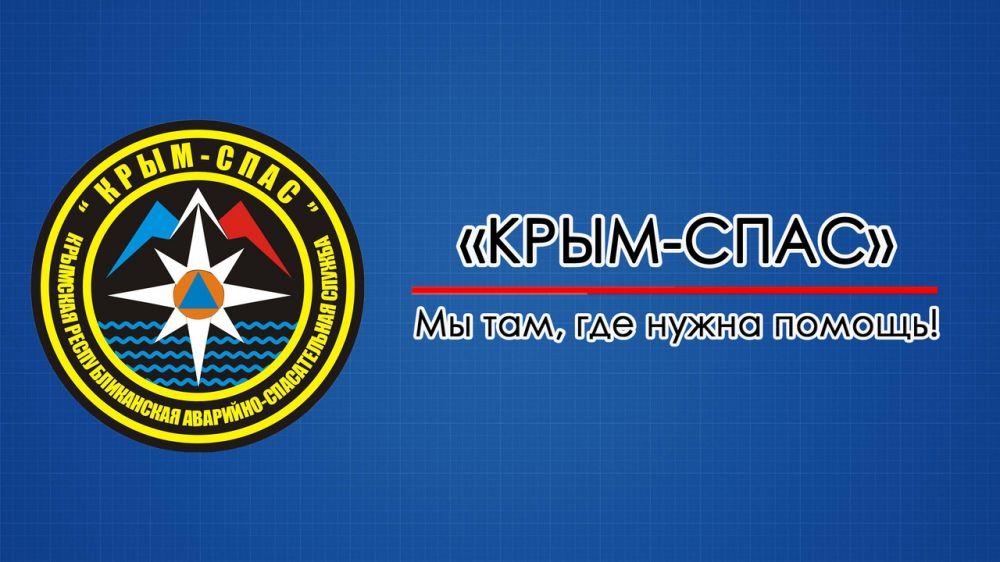 Специалисты ГКУ РК «КРЫМ-СПАС» продолжают оказывать помощь людям, оказавшимся в сложных ситуациях