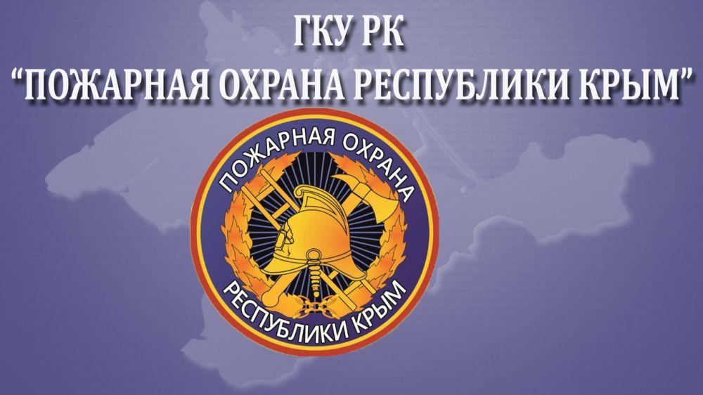 Сотрудники ГКУ РК «Пожарная охрана Республики Крым» продолжают ежедневную борьбу с пожарами