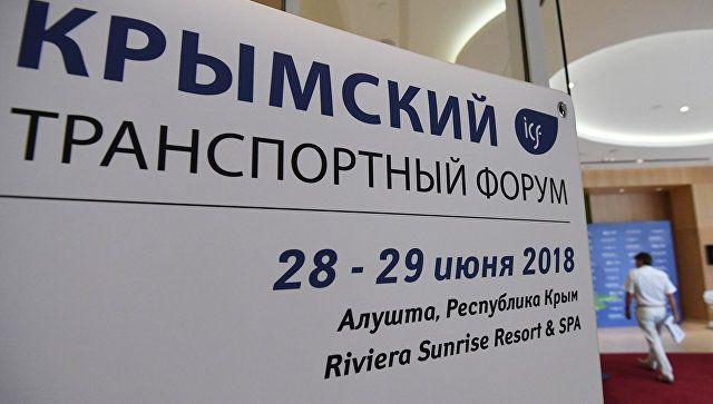 О поездах, логистике и портах: в Алуште стартует Крымский транспортный форум