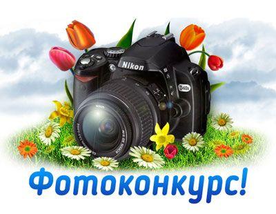 Жителей республики приглашают поучаствовать в конкурсе «Фотографируем Крым»