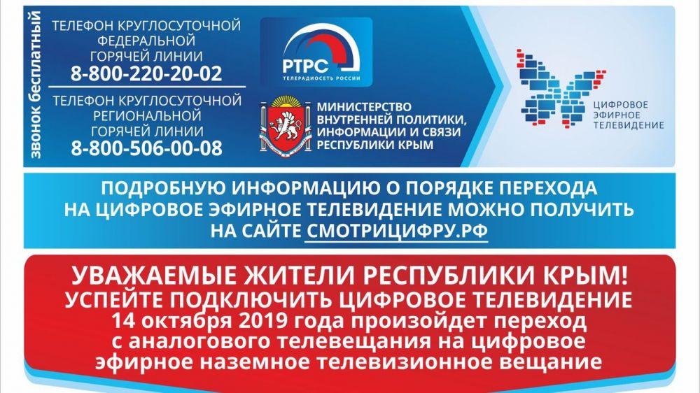 Перечень населенных пунктов Симферопольского района, неохваченных (частично охваченных) зоной покрытия цифрового телевещания