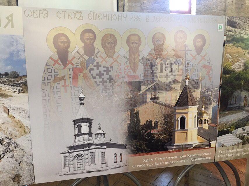 На Кипре объявились «свидомые» после открытия выставки «Святыни Херсонеса»