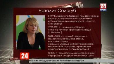Глава Республики Сергей Аксёнов освободил Наталию Сологуб от должности заместителя министра экологии Крыма