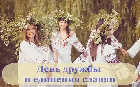 День единения славян отметят в Симферополе 23 июня