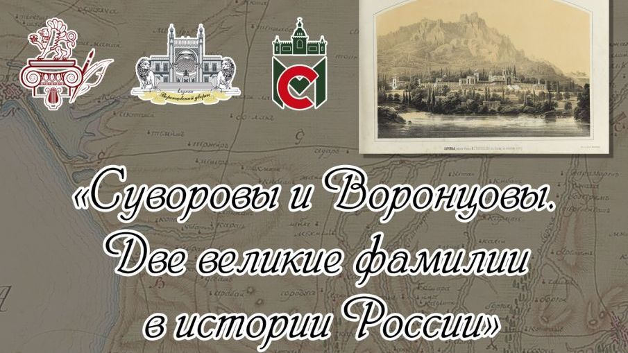 В Воронцовском дворце-музее откроется выставка, посвященная выдающемуся русскому полководцу А.В. Суворову