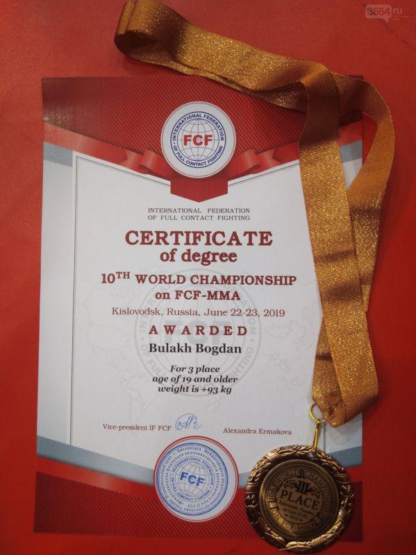 Крымский спортсмен стал бронзовым призером Чемпионата мира по FCF-MMA
