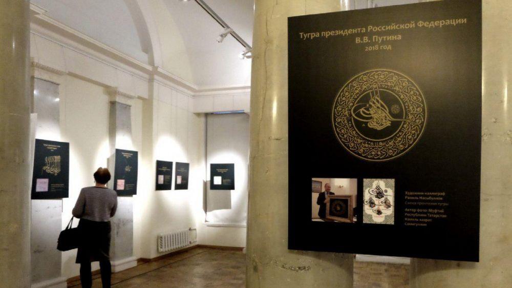 Выставка «Тугра: крымский символ российской государственности» откроется в Бахчисарае 27 июня