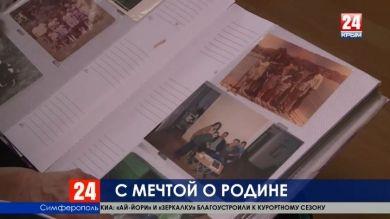 С мечтой о Родине. Что помнят о депортации крымские семьи?