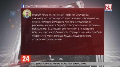 Глава Крыма Сергей Аксёнов на своей странице в «Фейсбук» прокомментировал известие об отставке лидера Ингушетии Юнус-Бека Евкурова