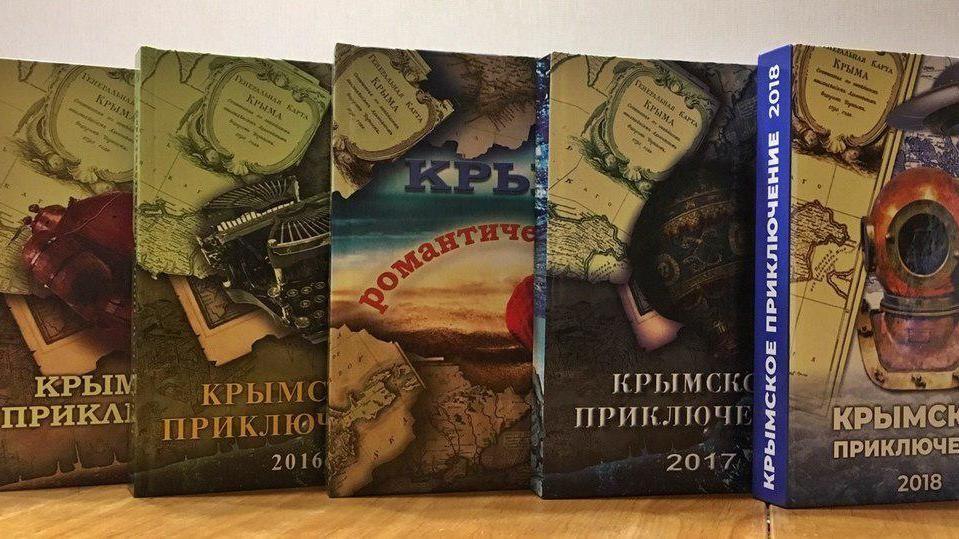 Писатели приглашаются к участию в конкурсе «Крымское приключение-2019»