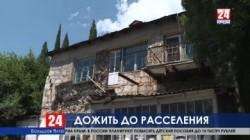 Трещины, сырость и угроза обрушения: сколько аварийных домов в Крыму будут расселять?