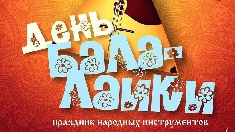 В Крыму пройдет ежегодный праздник музыкантов-народников «День Балалайки»