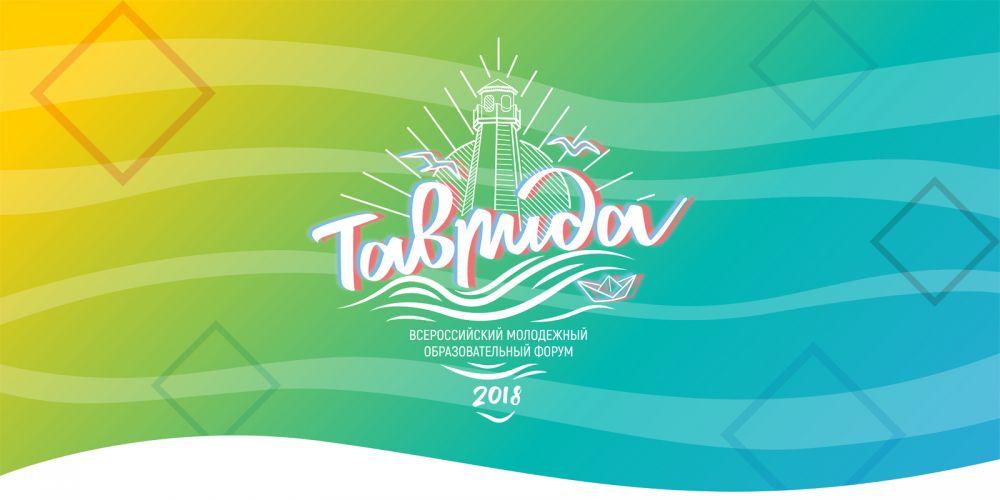 Завершилась смена «Год театра» форума молодых деятелей культуры и искусств «Таврида 5.0»