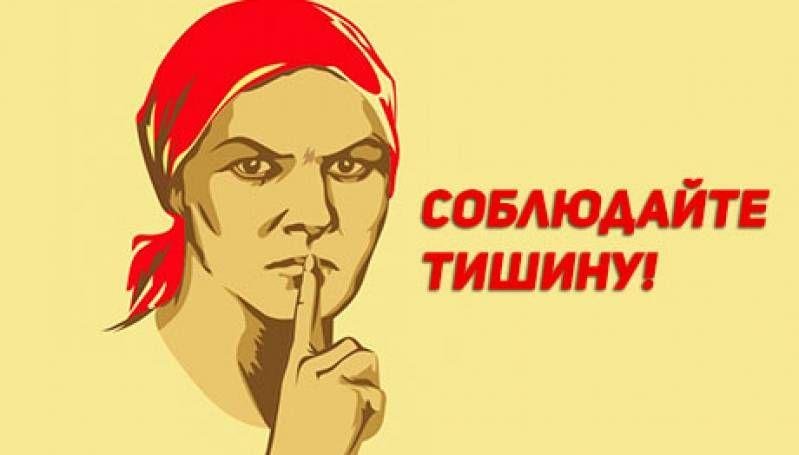 В Крыму запрели шуметь и нарушать покой граждан с 13 до 14 часов дня