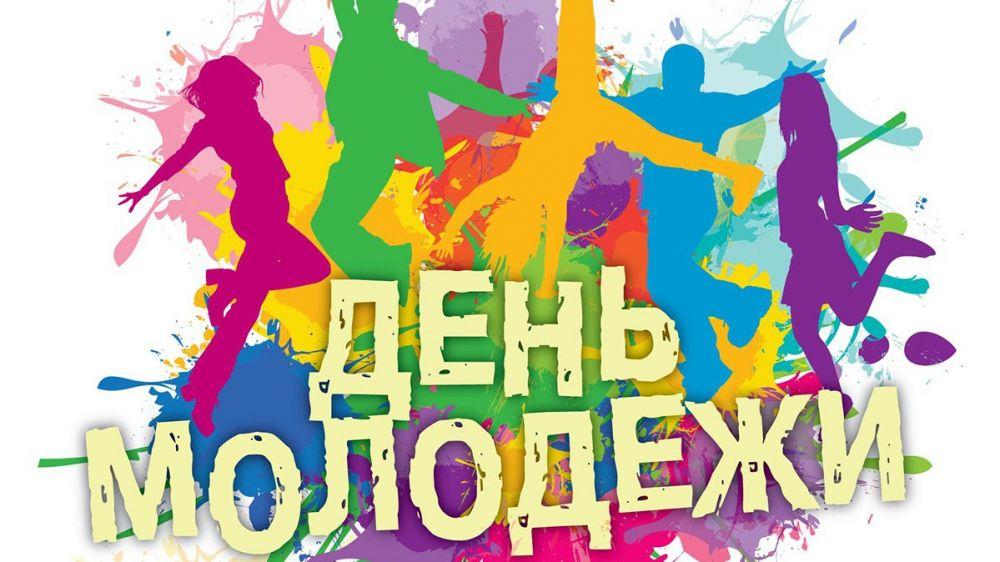 Ялта отметит День молодежи