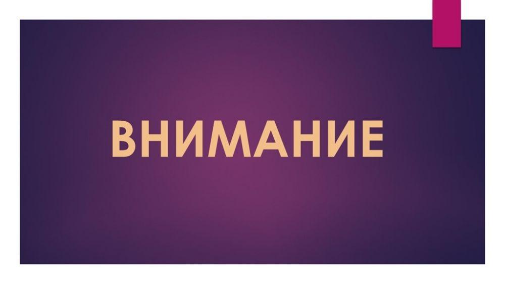 Минэкономразвития РК приглашает принять участие в опросе об оценке состояния и развития конкурентной среды на рынках товаров, работ и услуг Республики Крым