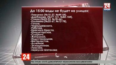 Где в Симферополе 27 июня не будет воды?