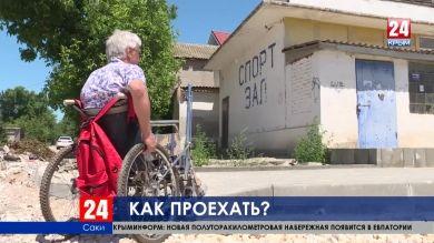 Физические травмы и сломанные инвалидные коляски. Когда в Саках завершится ремонт дорог?