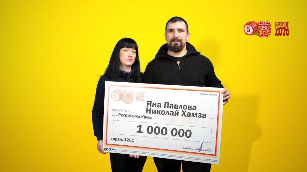 Семейная пара из Крыма выиграла миллион рублей в лотерею