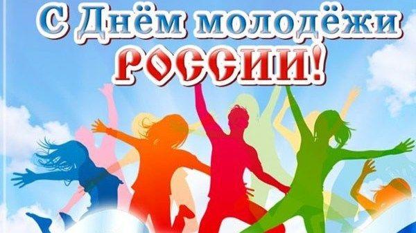 Поздравление главы администрации Сакского района Галины Мирошниченко с Днём молодёжи