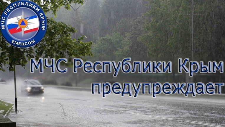 МЧС: Штормовое предупреждение об опасных гидрометеорологических явлениях по Республике Крым