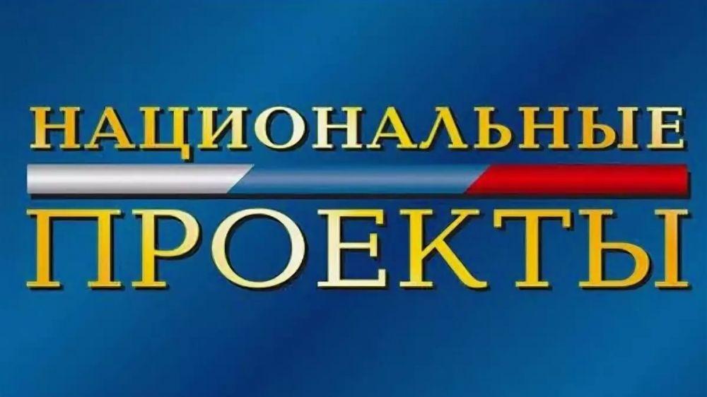 Крымчане смогут направлять предложения, связанные с реализацией национальных проектов