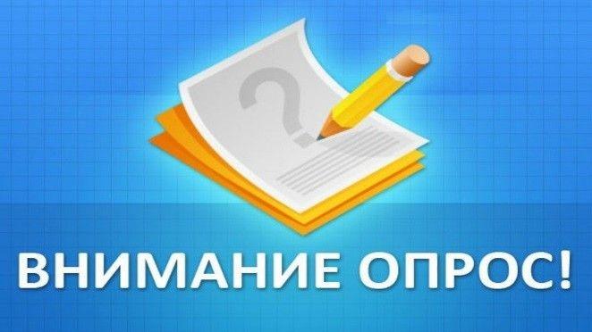 Администрация Джанкойского района приглашает жителей района принять участие в опросе