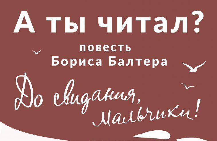 Картинки по запросу Борис Исаакович Балтер фото