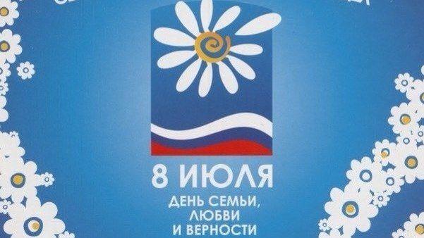 Поздравление главы администрации Сакского района Галины Мирошниченко с Днём семьи, любви и верности