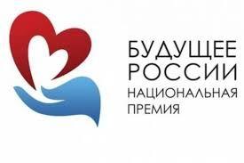 Крымчан приглашают к участию в конкурсном отборе на присуждение Национальной молодежной премии «Будущее России»