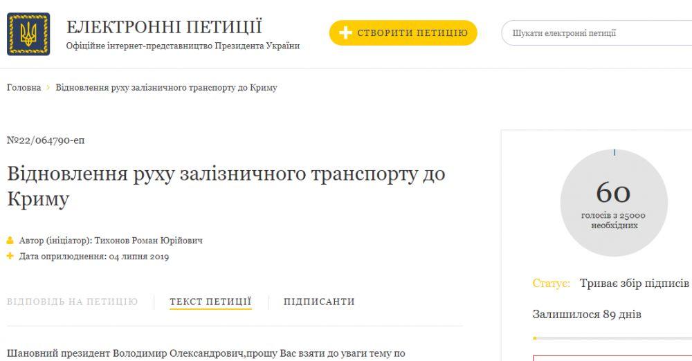 Украинцы просят президента вернуть им поезда в Крым