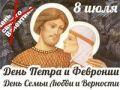 Молебен и Крестный ход в День памяти святых Петра и Февронии прошли в Симферополе