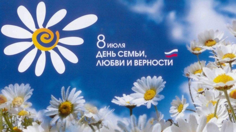 Поздравление руководства Симферопольского района с Днем семьи, любви и верности!