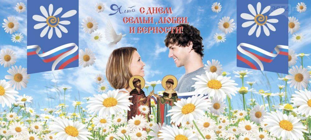 В Ялте, Алупке и Массандре отметят День семьи, любви и верности, - программа