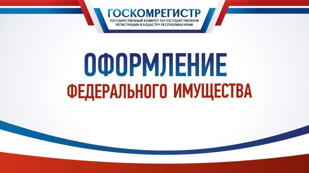 За последние 5 лет в Крыму зарегистрировано около 14 000 прав собственности на объекты недвижимости за Российской Федерацией — Александр Спиридонов