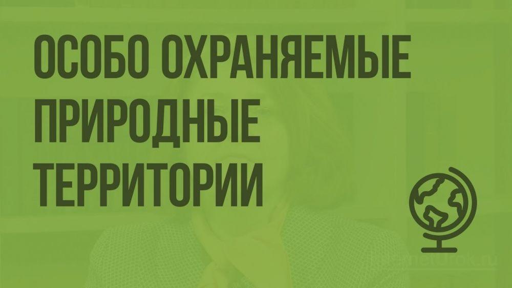 Минприроды Крыма разъясняет порядок создания особо охраняемых природных территорий регионального значения