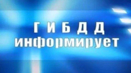 Госавтоинспекция Белогорского района проведет профилактическое мероприятие «Нетрезвый водитель»