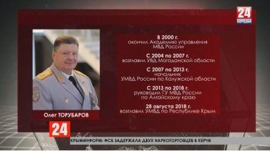 Министр внутренних дел по Крыму уволен