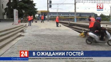 Симферопольский вокзал готовится к встрече с первыми поездами