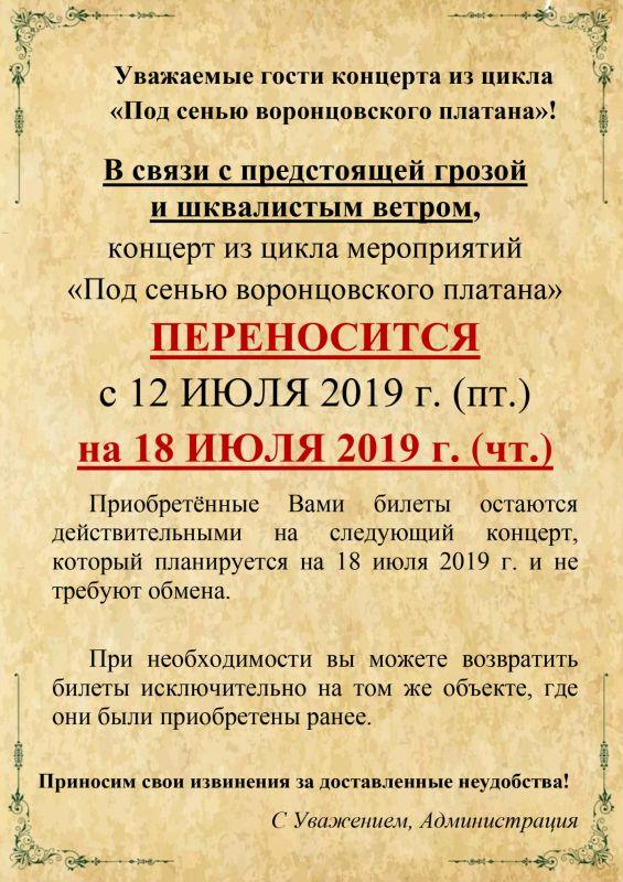 Концерт «Под сенью воронцовского платана» в Алупке переносится на 18 июля