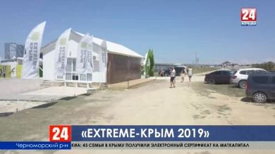 В Республике стартовал «EXTRЕME-Крым 2019»