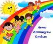 В Крыму продолжается профилактическая операция «Лето»