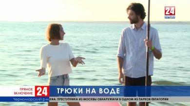 Что такое сапбординг? Молодые виды спорта на фестивале «EХTREME Крым». Прямое включение Артёма Андрановского